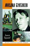 Mikhail Bulgakov (4-e izd)