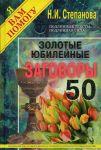 Zolotye jubilejnye zagovory. Vyp. 50 (per.)