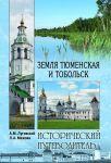 Zemlja Tjumenskaja i Tobolsk