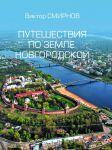 Puteshestvija po zemle Novgorodskoj