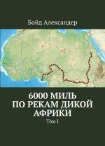 6000 mil po rekam dikoj Afriki