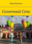 Solnechnyj Sochi