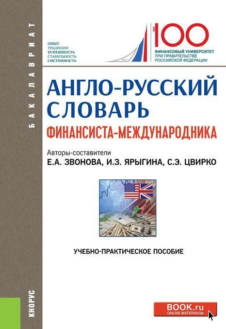 Anglo-russkij slovar finansista-mezhdunarodnika. (Bakalavriat). Uchebno-prakticheskoe posobie. (Bakalavriat). Uchebno-prakticheskoe posobie.