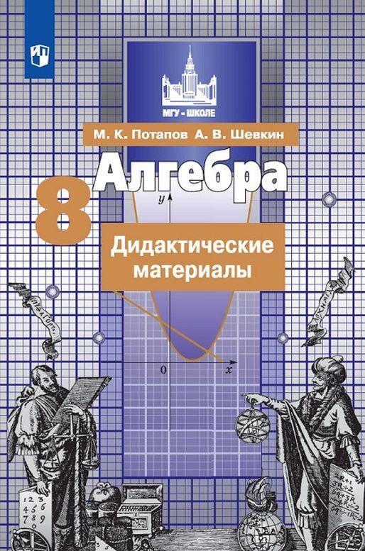 Algebra. Didakticheskie materialy. 8 klass.