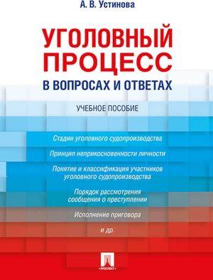 Ugolovnyj protsess v voprosakh i otvetakh. Uch.pos.-M..Prospekt,2020.