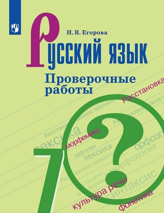 Russkij jazyk. Proverochnye raboty. 7 klass