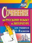 Sochinenija po russkomu jazyku i literature dlja uchaschikhsja 5-8 klassov