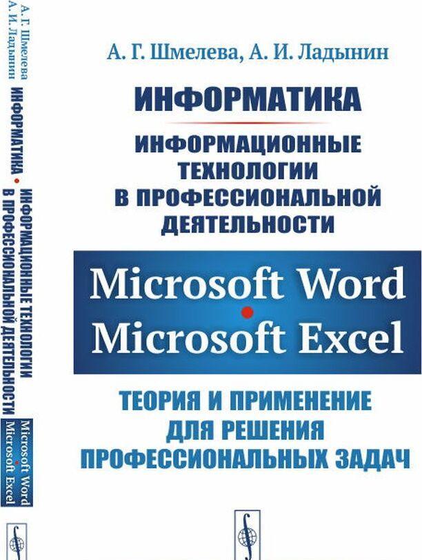 Informatika. Informatsionnye tekhnologii v professionalnoj dejatelnosti: Microsoft Word. Microsoft Excel: teorija i primenenie dlja reshenija professionalnykh zadach