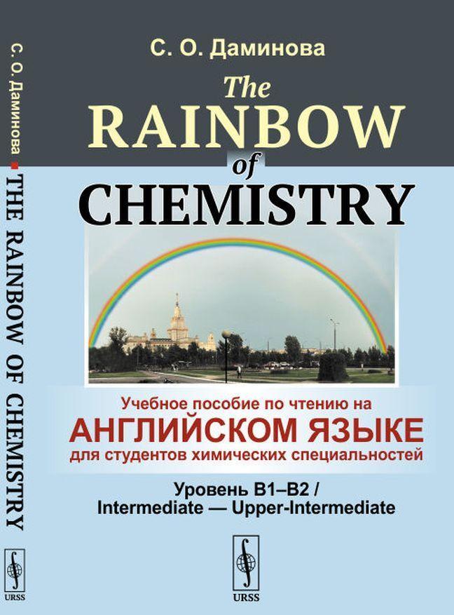 The Rainbow of Chemistry: Uchebnoe posobie po chteniju na anglijskom jazyke dlja studentov khimicheskikh spetsialnostej