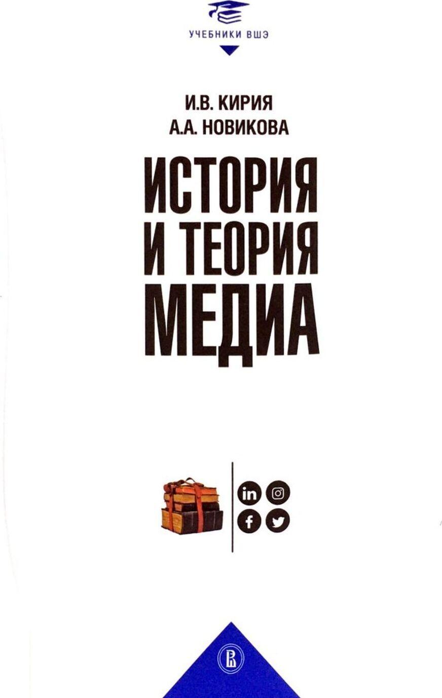 Istorija i teorija media: uchebnik dlja  vuzov