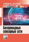 Беспроводные сенсорные сети. Учебное пособие для вузов