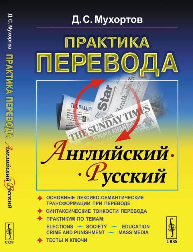 Praktika perevoda: anglijskij --- russkij: Uchebnoe posobie po teorii i praktike perevoda