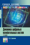 Динамика цифровых колебательных систем. Учебное пособие для вузов