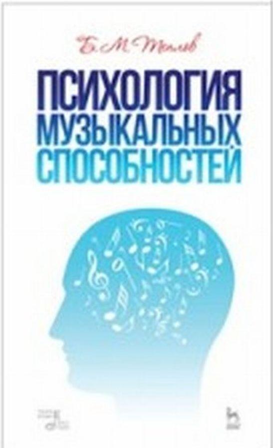Psikhologija muzykalnykh sposobnostej. Uchebnoe posobie / Izd.2, ster.