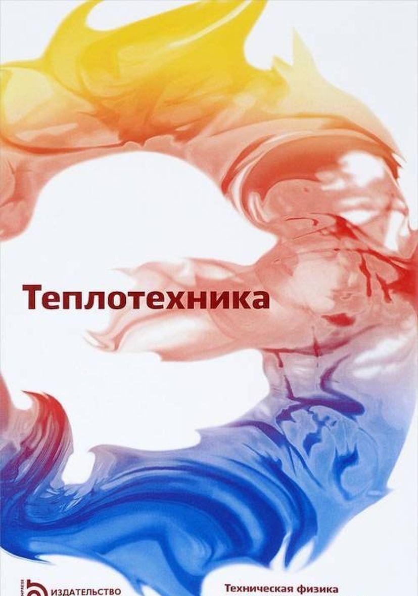 Теплотехника / Изд.7