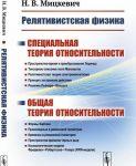 Reljativistskaja fizika: Spetsialnaja teorija otnositelnosti. Obschaja teorija otnositelnosti / Izd.stereotip.