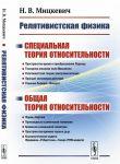 Reljativistskaja fizika: Spetsialnaja teorija otnositelnosti. Obschaja teorija otnositelnosti