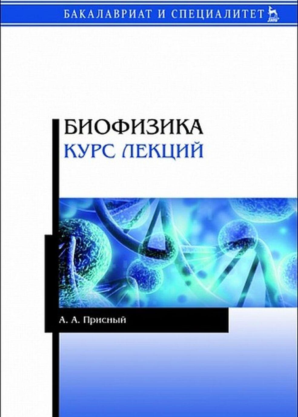 Биофизика. Курс лекций