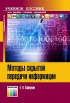 Методы скрытой передачи информации. Учебное пособие для вузов
