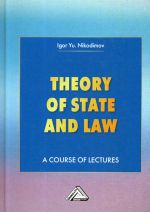 Theory of State and Law