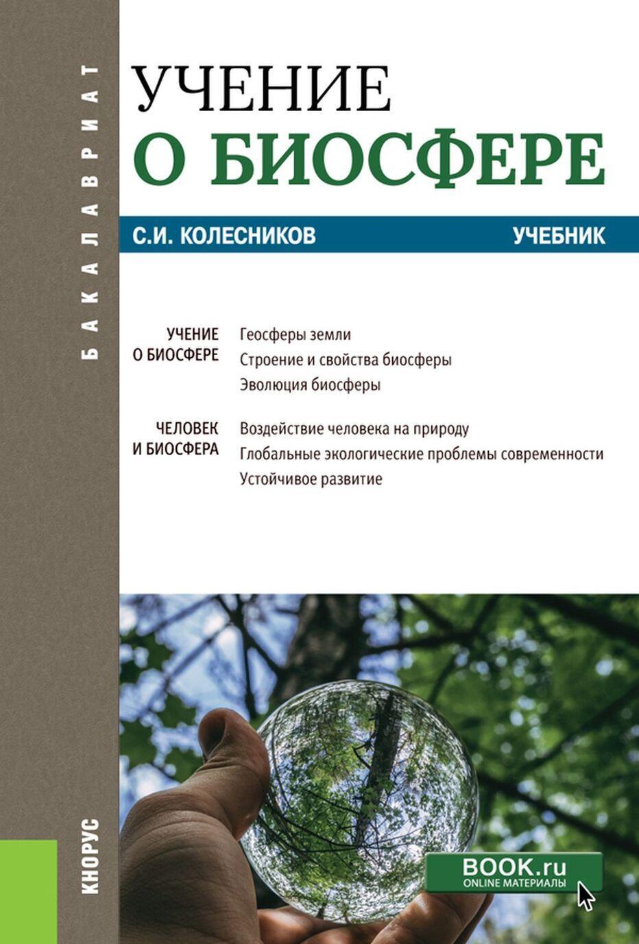 Uchenie o biosfere. (Bakalavriat). Uchebnik