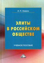 Elity v rossijskom obschestve