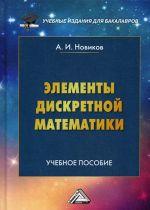 Elementy diskretnoj matematiki