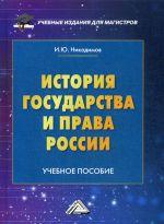 Istorija gosudarstva i prava Rossii