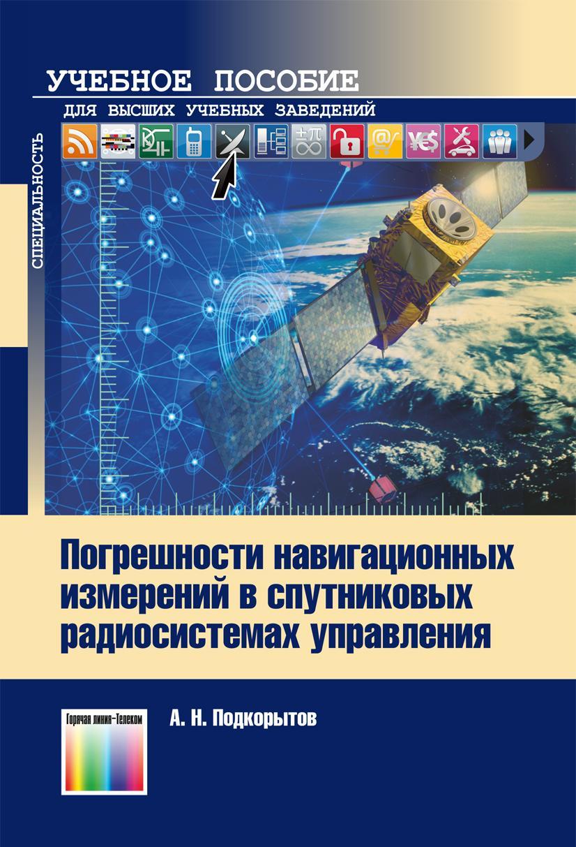 Pogreshnosti navigatsionnykh izmerenij v sputnikovykh radiosistemakh upravlenija