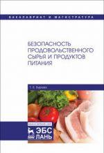 Bezopasnost prodovolstvennogo syrja i produktov pitanija