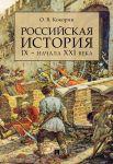 Rossijskaja istorija IX - nachala XXI veka