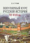 Populjarnyj kurs russkoj istorii. VI–XVII vv.