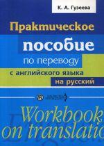 Prakticheskoe posobie po perevodu s anglijskogo jazyka na russkij