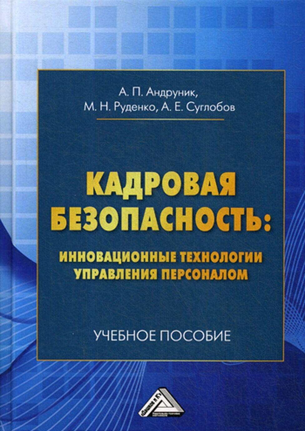 Kadrovaja bezopasnost. innovatsionnye tekhnologii upravlenija personalom. Uchebnoe posobie. 2-e izd