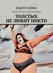 Tolstykh ne ljubit nikto