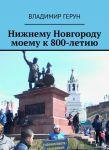 Nizhnemu Novgorodu moemu k 800-letiju