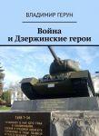 Vojna i Dzerzhinskie geroi
