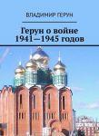 Герун о войне 1941-1945 годов