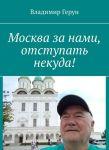 Moskva za nami, otstupat nekuda!