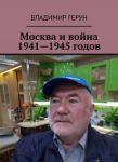 Москва и война 1941-1945 годов