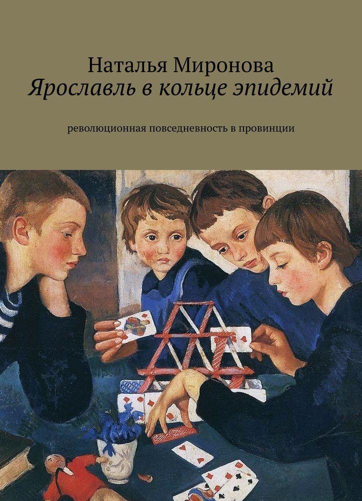 Jaroslavl v koltse epidemij