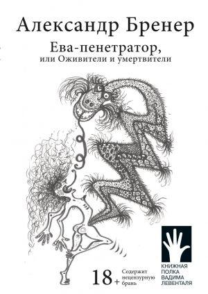 Eva-penetrator, ili Ozhiviteli i umertviteli