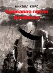 Krovavaja pesnja Donbassa