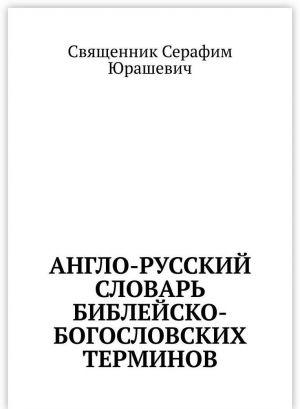 Anglo-russkij slovar biblejsko-bogoslovskikh terminov