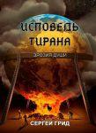 Ispoved tirana
