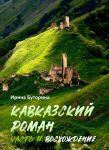 Kavkazskij roman