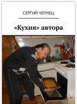"""""""Кухня"""" автора"""