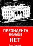 Prezidenta bolshe net