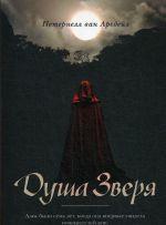 Dusha zverja. roman