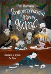 Rozhdestvenskij uzhin dukhov